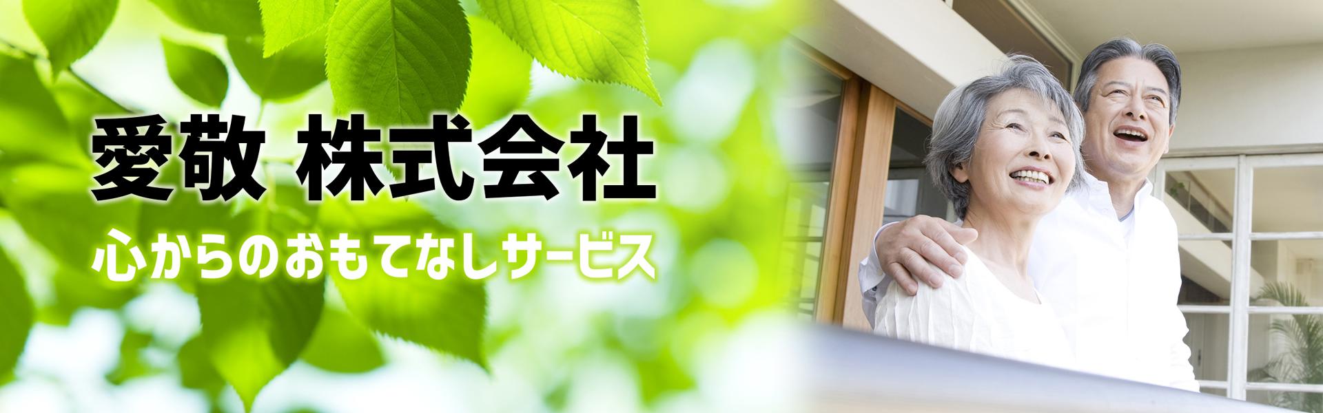 愛敬株式会社