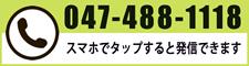 tel:047-488-1118